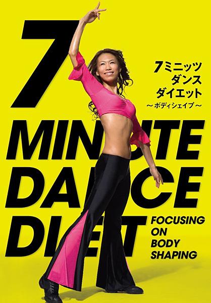 7ミニッツ・ダンスダイエット〜全身の引き締め「ボディシェイプ」編〜