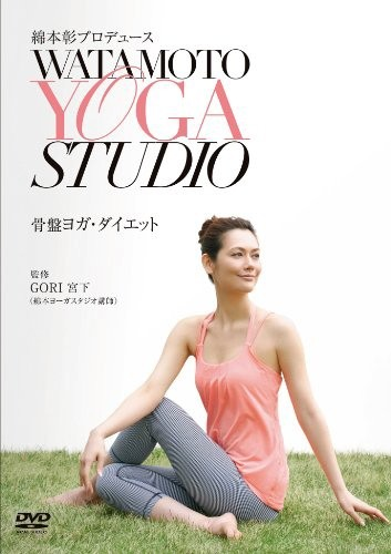 綿本彰プロデュース Watamoto YOGA Studio 骨盤ヨガ・ダイエット