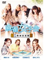 麻雀女子会 Vol.2 熱海温泉編