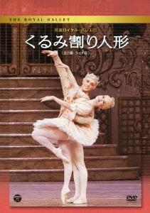 英国ロイヤル・バレエ団 「くるみ割り人形」(全2幕 ライト編)