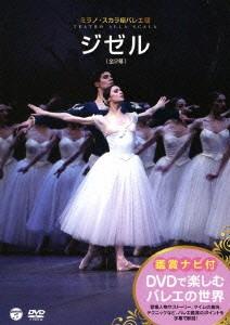 DVDで楽しむバレエの世界 ミラノ・スカラ座バレエ団「ジゼル」