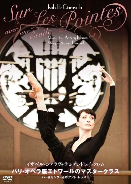 パリ・オペラ座エトワールのマスタークラス/アンドレイ・クレム&イザベル・シアラヴォラ