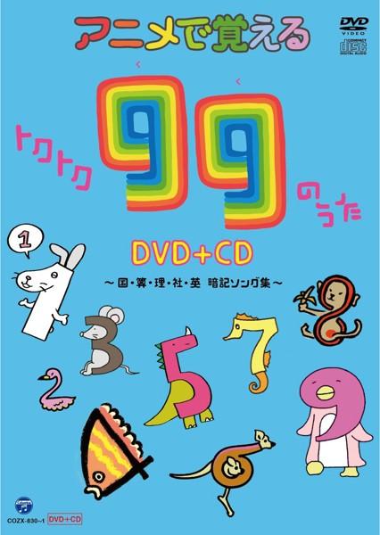 アニメで覚えるトクトク99のうたDVD+CD 〜国・算・理・社・英 暗記ソング集〜