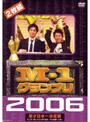 M-1グランプリ2006完全版 史上初!新たな伝説の誕生〜完全優勝への道〜