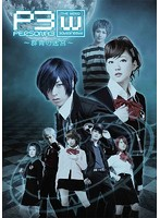 PERSONA3 the Weird Masquerade ~群青の迷宮~