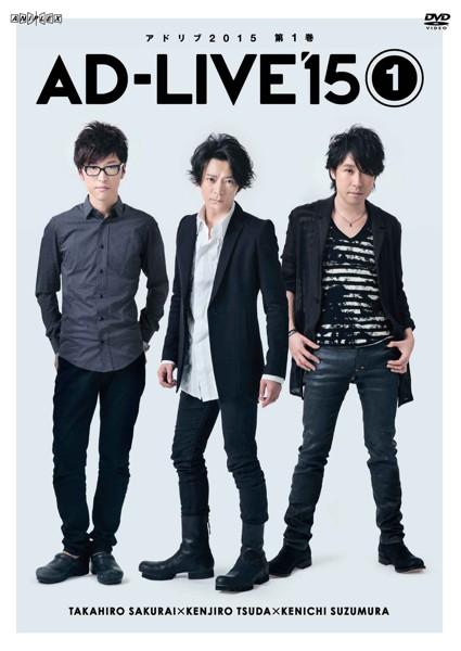 『アドリブ(AD-LIVE)2015』〜第1巻〜