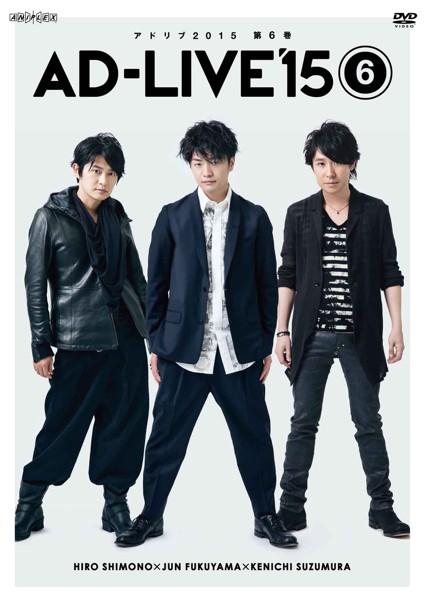 『アドリブ(AD-LIVE)2015』〜第6巻〜