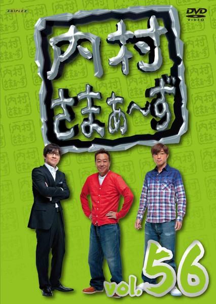 内村さまぁ〜ず vol.56(初回仕様限定版)