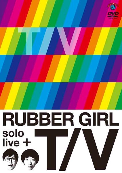 ラバーガールsolo live+「T/V」/ラバーガール