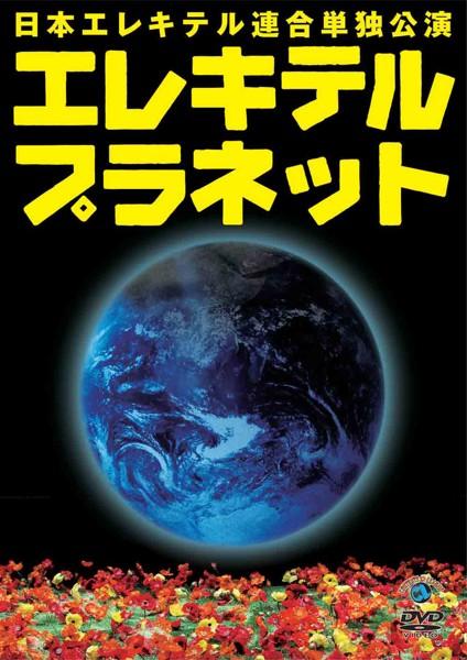 日本エレキテル連合単独公演「エレキテルプラネット」/日本エレキテル連合