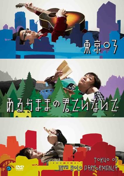 第16回東京03単独公演「あるがままの君でいないで」/東京03
