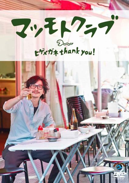ヒゲメガネ thank you!/マツモトクラブ