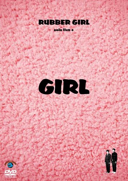 ラバーガールsolo live+「GIRL」/ラバーガール
