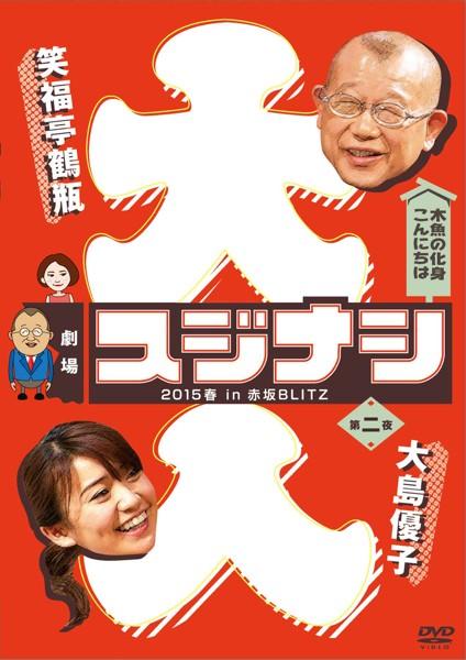 劇場スジナシ2015春 in 赤坂BLITZ 第二夜 大島優子