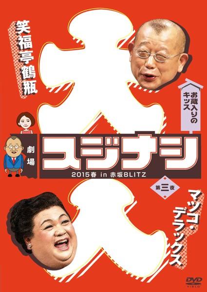 劇場スジナシ2015春 in 赤坂BLITZ 第三夜 マツコデラックス