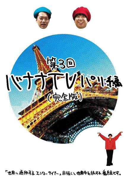 バナナTV 〜パリ編〜(完全版)