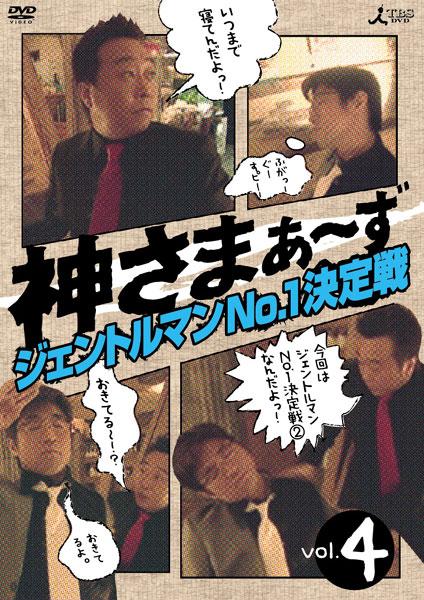 神さまぁ〜ず Vol.4
