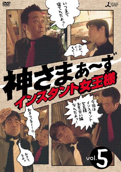 神さまぁ〜ず Vol.5