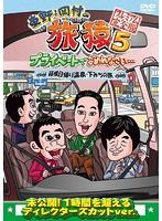 東野・岡村の旅猿5 プライベートでごめんなさい… 箱根日帰り温泉・下みちの旅 プレミアム完全版(初回仕様限定生産)