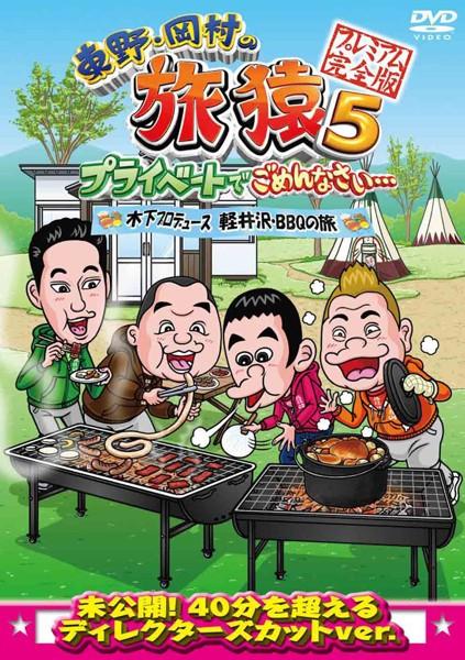 東野・岡村の旅猿5 プライベートでごめんなさい… 木下プロデュース、軽井沢・BBQの旅 プレミアム完全版(初回仕様限定版)