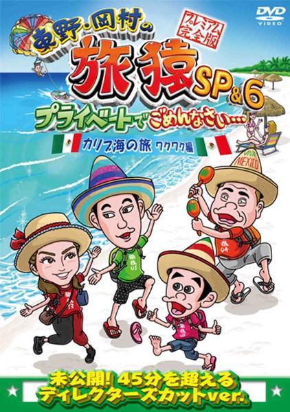 東野・岡村の旅猿SP&6 プライベートでごめんなさい… カリブ海の旅(1) ワクワク編 プレミアム完全版