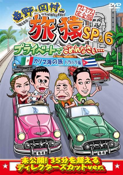 東野・岡村の旅猿SP&6 プライベートでごめんなさい… カリブ海の旅(2) ハラハラ編 プレミアム完全版