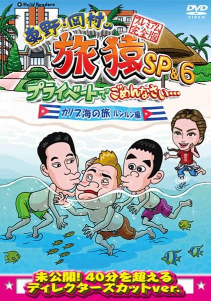 東野・岡村の旅猿SP&6 プライベートでごめんなさい… カリブ海の旅(3) ルンルン編 プレミアム完全版