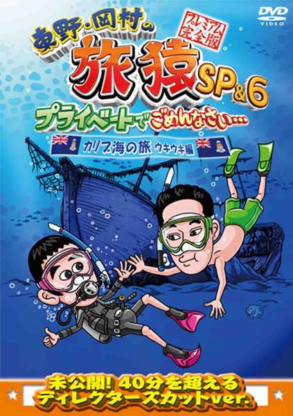東野・岡村の旅猿SP&6 プライベートでごめんなさい… カリブ海の旅(4) ウキウキ編 プレミアム完全版
