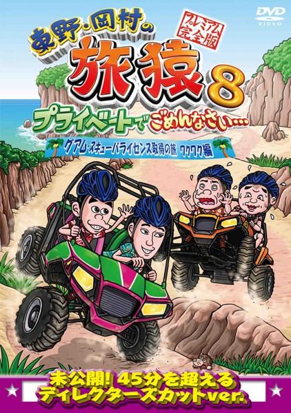 東野・岡村の旅猿8 プライベートでごめんなさい…グアム・スキューバライセンス取得の旅 ワクワク編 プレミアム完全版