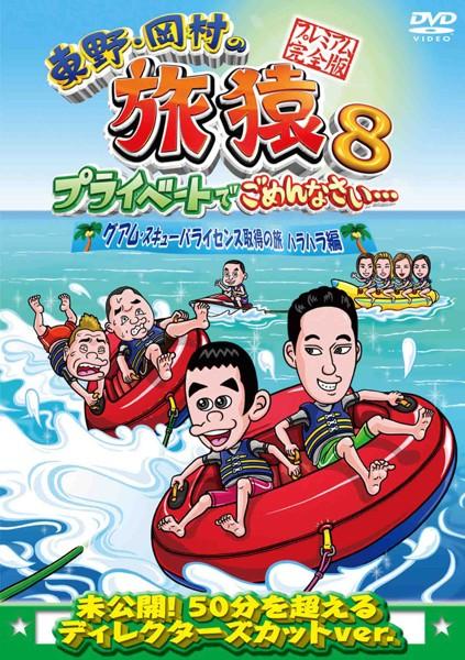 東野・岡村の旅猿8 プライベートでごめんなさい…グアム・スキューバライセンス取得の旅 ハラハラ編 プレミアム完全版