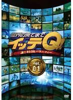 世界の果てまでイッテQ! Vol.1