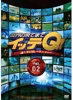 世界の果てまでイッテQ! Vol.2