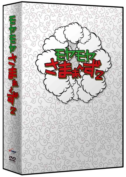 モヤモヤさまぁ〜ず2 DVD-BOX(VOL.22、VOL.23)
