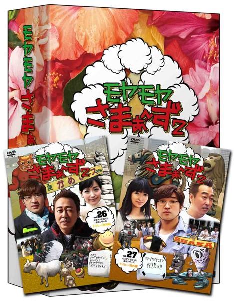 モヤモヤさまぁ〜ず2 DVD-BOX(VOL.26、VOL.27)(初回仕様限定版)