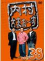 内村さまぁ〜ず vol.38