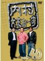 内村さまぁ〜ず vol.40