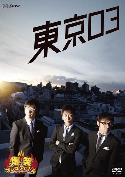 爆笑オンエアバトル 東京03