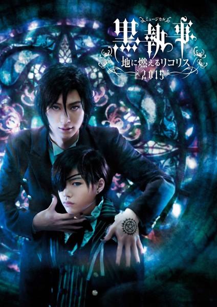 ミュージカル黒執事-地に燃えるリコリス2015-(初回仕様限定版 ブルーレイディスク)