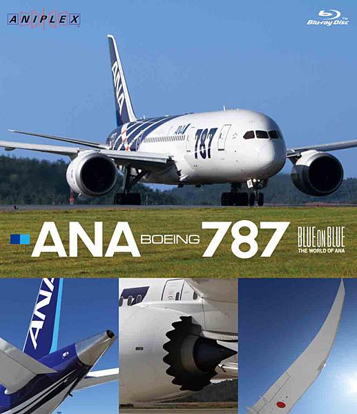 ANA BOEING 787 (ブルーレイディスク)