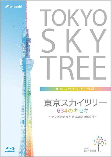 東京スカイツリー 634のキセキ 〜テレビカメラが見つめた1500日〜 (ブルーレイディスク)