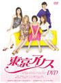 舞台「東京アリス」DVD