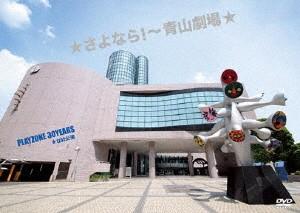 ★さよなら!〜青山劇場★PLAYZONE 30YEARS★1232公演