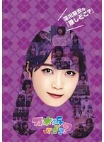 深川麻衣の『推しどこ?』[SRBW-38][DVD]