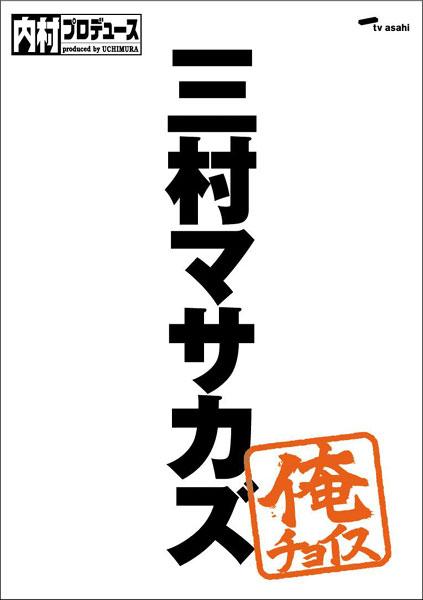 内村プロデュース〜俺チョイス 三村マサカズ〜俺チョイス
