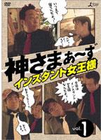 神さまぁ~ず Vol.1