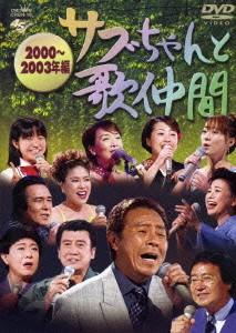 サブちゃんと歌仲間 2000〜2003年編