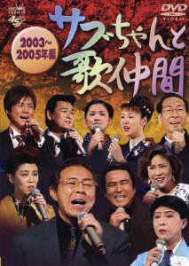 サブちゃんと歌仲間 2003〜2005年編