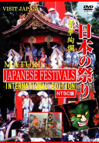 日本の祭り-INTERNATIONAL EDITION-【NTSC版】