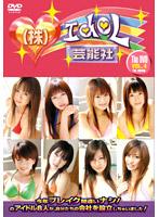 株式会社アイドル芸能社 The DVD VOL.4