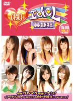 株式会社アイドル芸能社 The DVD VOL.5